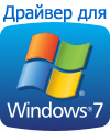 Драйвер Lexmark 2300 Series - Windows 7 64-bit Edition для Windows 7, скачать